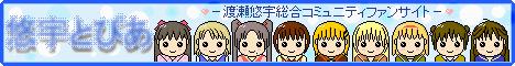 渡瀬悠宇コミュニティファンサイト「悠宇とぴあ」