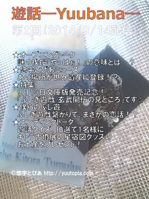 002遊話画像